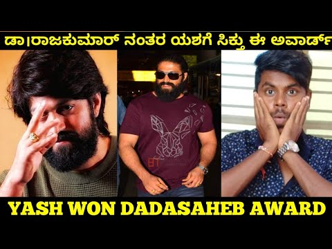 Yash Wins Dadasaheb Phalke Award 2019 | Rocking Star Yash | Dadasaheb Award |