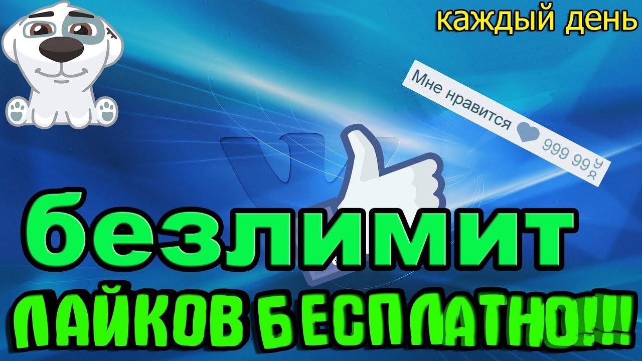 Накрутить лайки ВКонтакте бесплатно Много бесплатных лайков [Заработать деньги в интернет]
