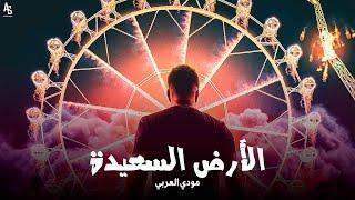 مودي العربي - الأرض السعيدة |  MOUDYALARBE - Happy Land | 2021 Prod By Dahab & Abu Lbrr