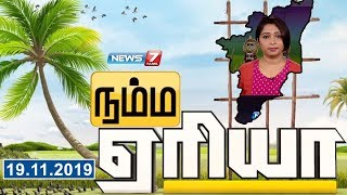 Namma Area Evening Express News – News7 Tamil
