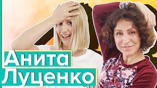 Анита Луценко о количестве ПАСКИ, которое можно съесть, о дочке, об измене!
