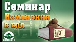 Комментарии УГАДН по вопросам изменения законодательства в области БДД  - Семинары