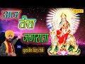 माता रानी के हिट भजन   Aaj Tera Jagrata   आज तेरा जगराता   Popular Mata Rani Bhajan Song
