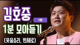 김호중 1분 모아듣기 1탄 (웃음소리, 빈체로) [고막힐링] | 쓰리랑