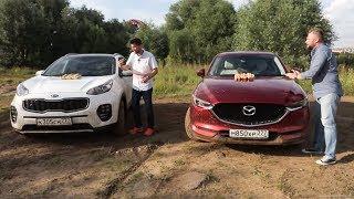 Что круче? KIA Sportage VS Mazda CX5 | Выбор есть!