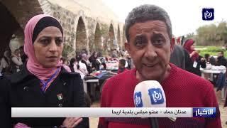 تواصل فعاليات مهرجان الخبيزة الخامس في الشونة الجنوبية (17/2/2020)
