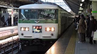 185系 7両編成 東京駅発車
