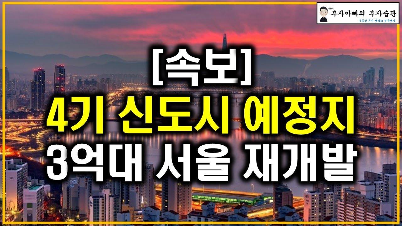 [속보] 4기 신도시 예정지 3억대 서울 재개발 추천지