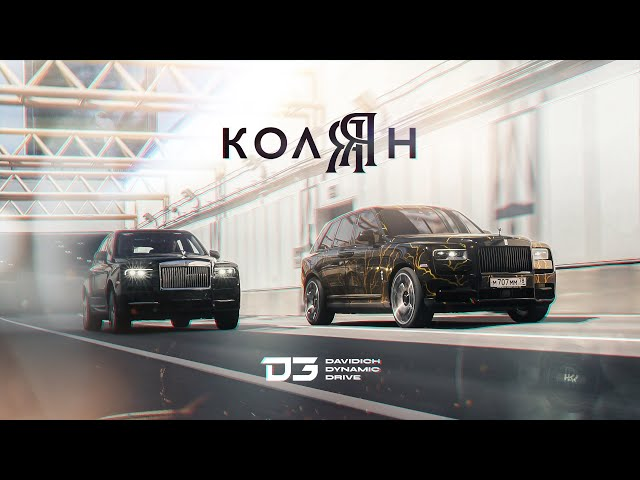 D3 Rolls-Royce Колян, создание новой Легенды!