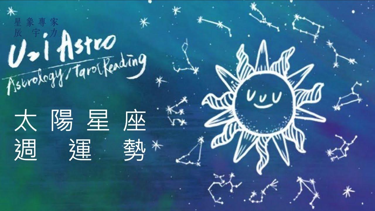 【辰宇力星座】每週星座運勢預測 ☆ 2019.3.25 ~ 2019.3.31 - YouTube