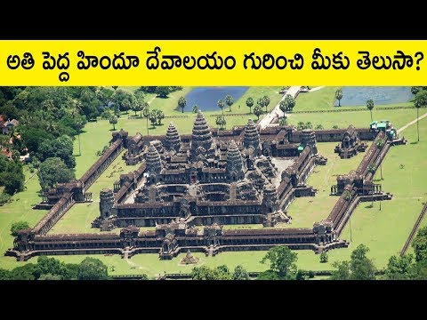 Unknown Facts & mysteries About vishnu temple angkor wat cambodia in Telugu