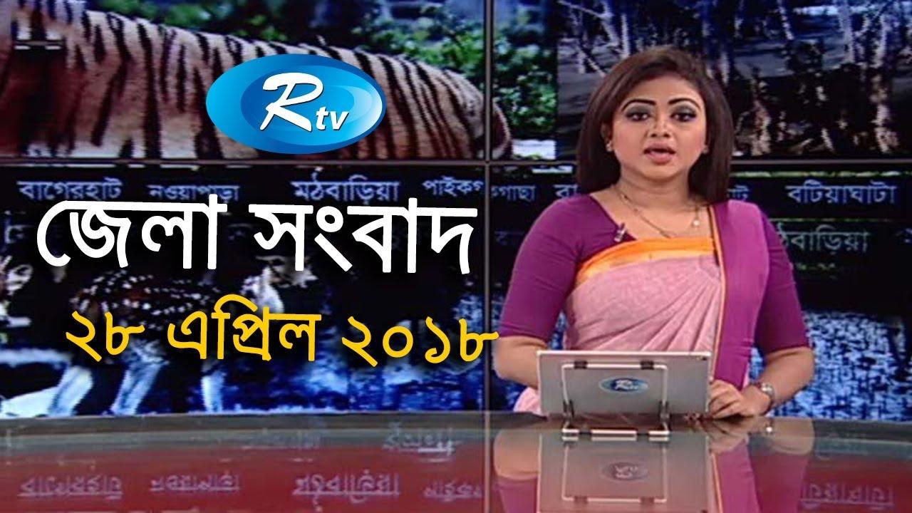 জেলা সংবাদ  | Rtv News | 29-April-2018 |