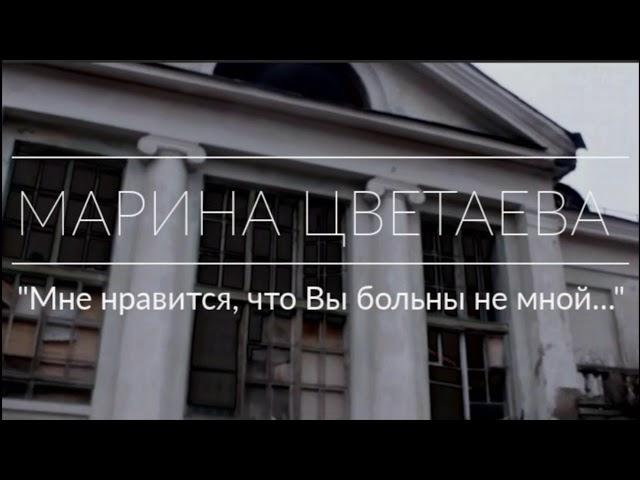 Изображение предпросмотра прочтения – ВалерияБарышникова читает произведение «Мне нравится, что Вы больны не мной...» М.И.Цветаевой