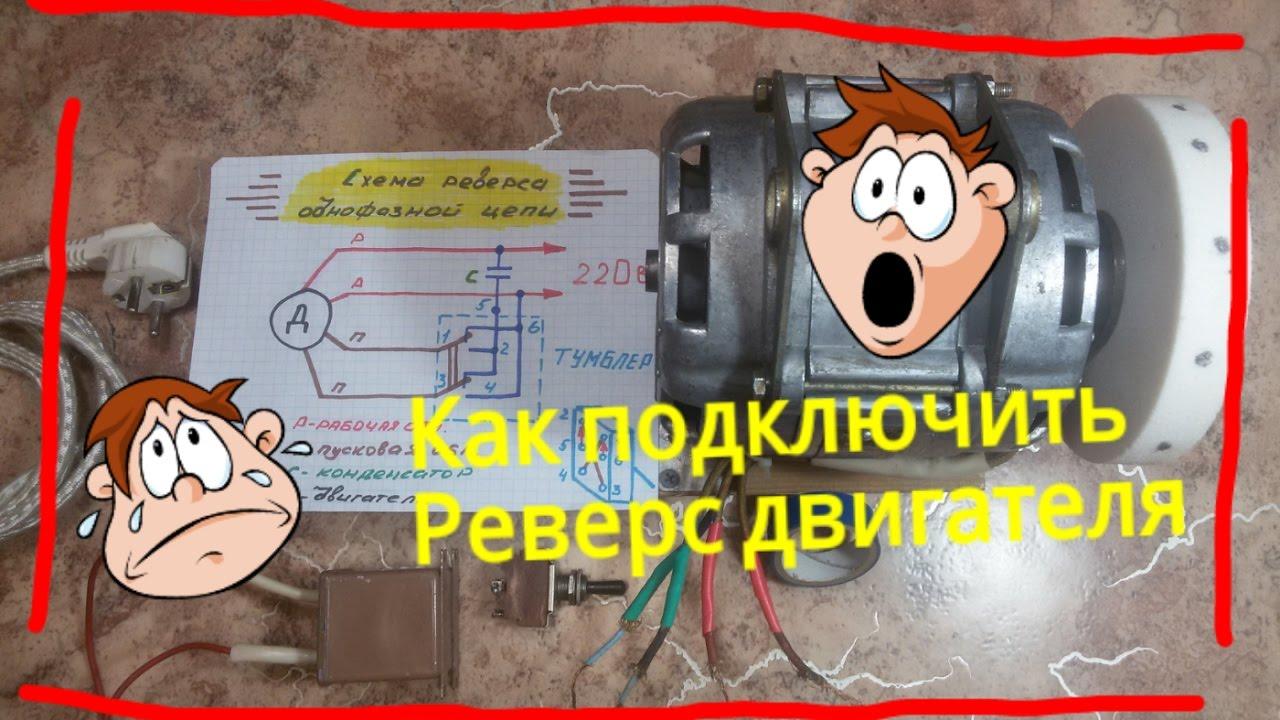 Как сделать реверс для стиральной машины 644