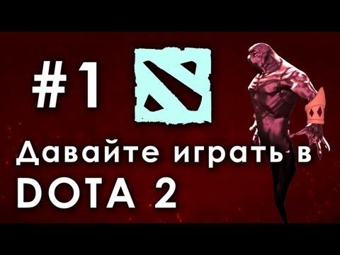 видео: [№1] Давайте играть в dota 2 - enigma