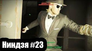 Ниндзя #23. Рыбный завод ''Четырёхлистник'' [Fallout 4]