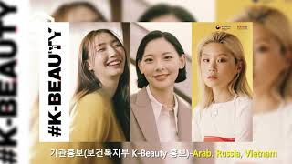K-BEAUTY ON 홍보영상 by프로보이스