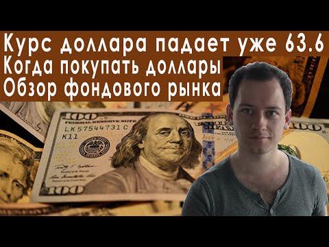 Когда покупать доллары падение рынка акций прогноз курса доллара евро рубля валюты на октябрь 2019
