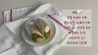 [리쥬르 다이어트 레시피] 초간단 닭가슴살 소세지 또띠…