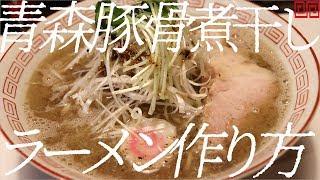 青森豚骨煮干しラーメンの作り方。78杯目【飯テロ】