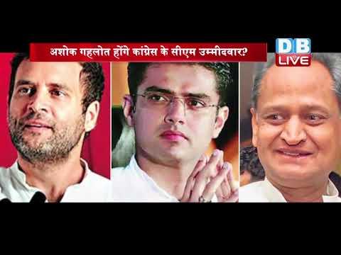 Rajasthan Election |CM पद को लेकर Sachin Pilot का बयान-अशोक गहलोत होंगे कांग्रेस के CM उम्मीदवार?