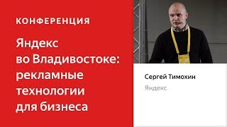 Медиапланирование от бизнес-задач – Сергей Тимохин. Яндекс во Владивостоке