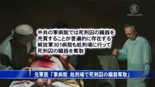 新唐人=米NYに本部を置く中国語衛星TV】http://jp.ntdtv.com/【新唐人2...