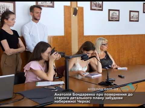 Телеканал АНТЕНА: Тепер житлової забудови стало у 5 разів більше, — висловив своє бачення Бондаренко