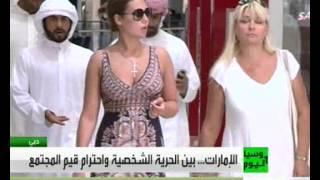 الاحتشام في الإمارات