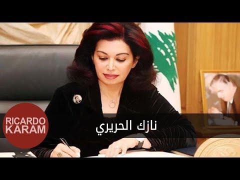 Waraa Al Woojooh - Nazek Hariri   وراء الوجوه - نازك الحريري