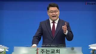 """""""평강의 왕 예수"""" / 2020.12.20 / 김포주는교회 주일예배 / 강성현 목사"""