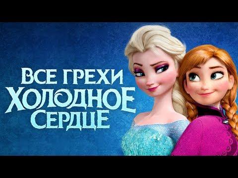 """Все грехи и ляпы мультфильма """"Холодное сердце"""""""