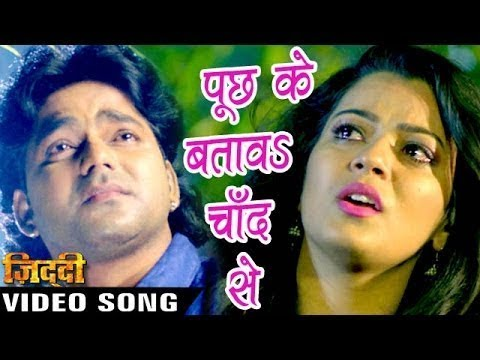 Superhit Sad Song - Ja Ae Chanda - Bhojpuri Superhit Movie - Ziddi