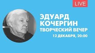Творческий вечер Эдуарда Кочергина