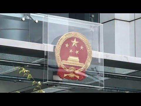 《今日点击》国徽进入水晶棺 中共官员愚蠢 可笑 隐喻中共死了