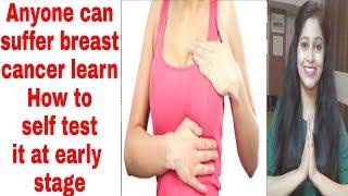 🔴Live Demo Breast Cancer हर लड़की को Self test करना जरूर आना चाहिए मेरे साथ आप भी selftest करे