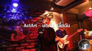 ActArt - นอกจากชื่อฉัน @ ร้านบ้านคุณป้า