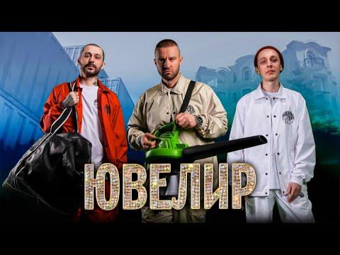 TRIPTIX - Ювелир