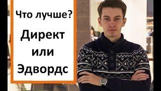 видео Эффективность интернет рекламы Яндекс Директ и Гугл Adwords