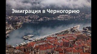 Черногория Плюсы и минусы иммиграции в Черногорию Личный опыт купить недвижимость в Черногории