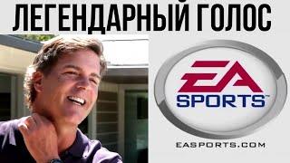 ОН ГОВОРИТ: «EA SPORTS IT'S IN THE GAME»! История легендарного голоса EA Sports