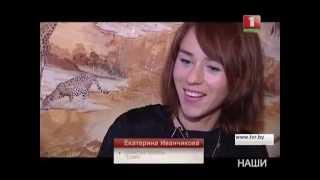 Екатерина Иванчикова. Наши