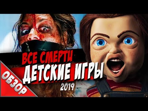 #ВСЕСМЕРТИ: Детские игры (2019) ОБЗОР