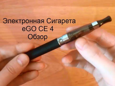 Электронная Сигарета eGO - CE 4 + Жидкость (Тест - Обзор) из Китая (АлиЭкспресс)