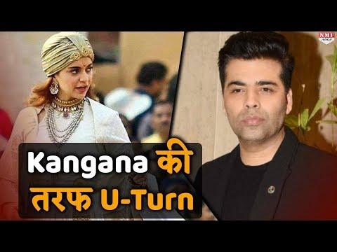 Manikarnika के Release होते ही Karan ने लिया U-Turn, बोल दी ऐसी बात