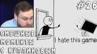 СМЕШНЫЕ МОМЕНТЫ С КУПЛИНОВЫМ #26 - I hate this game (СМЕШНАЯ НАРЕЗКА)