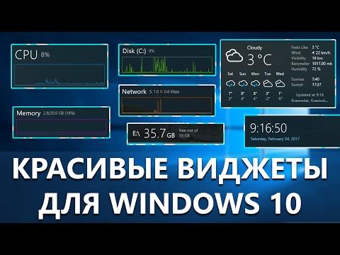 Красивые виджеты для Windows 10