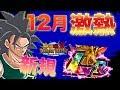 【ドッカンバトル 】ついに判明⁉︎映画連動でヤモシがLRで新規追加⁉︎過去の傾向から話します!!【Dragon Ball Z Dokkan Battle】