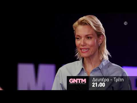 GNTM2 - Trailer Δευτέρα 14.10.2019