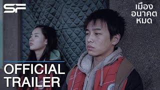 An Elephant Sitting Still เมืองอนาคตหมด | Official Trailer ตัวอย่าง ซับไทย